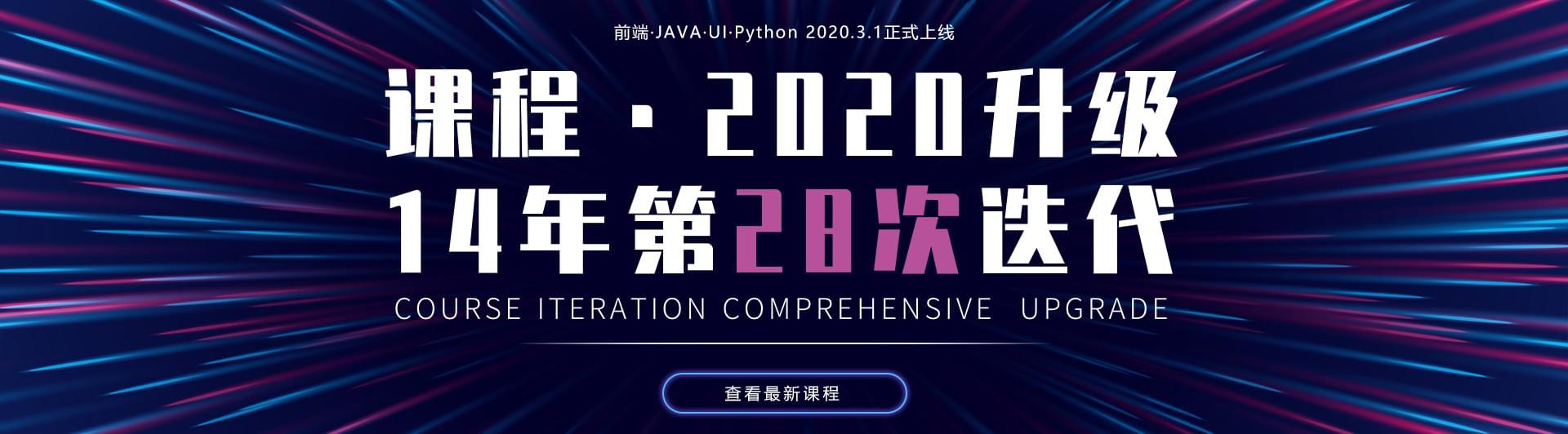 龙8娱乐网址教育课程2020全线升级