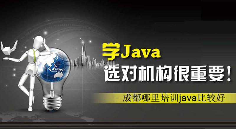 成都哪里培训Java比较好?